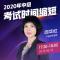 闫华红老师-考试时间缩短,有哪些重要信息我们需要关注?-财务管理