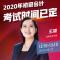 王颖老师-2020年初级考试时间确定,如何冲刺学习?《初级会计实务》