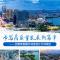 书写高质量发展新篇章—全媒体直播行动走进江宁开发区