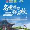 名嘴带你探名校—北京市海淀区教师进修学校附属实验学校