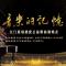 音乐的记忆——江门原创战疫公益歌曲演唱会