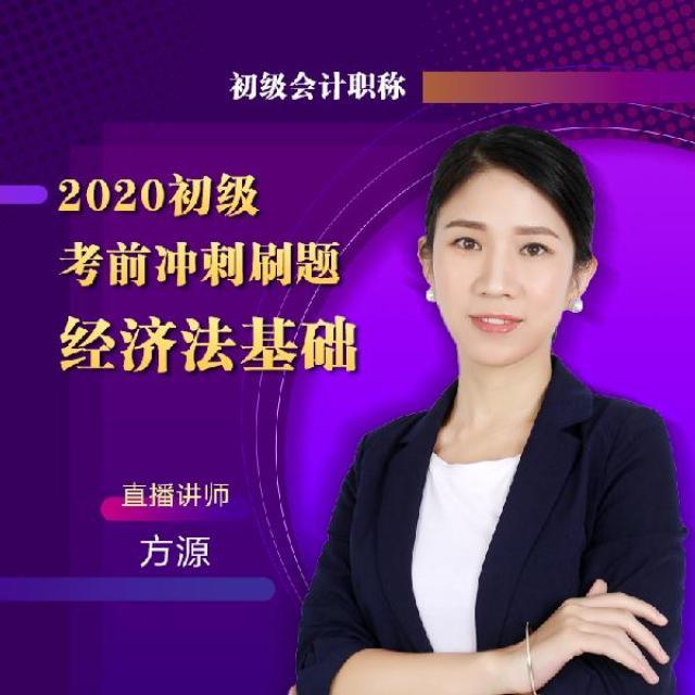 @中华会计网校初级会计职称辅导 的一直播