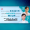 """下午3点陕西省人民医院儿保科专家在线为您讲解""""儿童早期家庭养育的科学方法"""",欢迎收看!☀"""