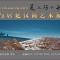 """酒泉市——阿拉善盟文旅区域合作暨""""美在阿拉善岩画与居延汉简艺术展""""启动仪式"""