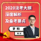 2020法考大纲深度解析及备考要点(刑法篇)