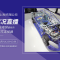 住电装(上海)有限公司慕尼黑上海电子展现场直击