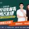 #2020高校招生服务光明大直播#——北京理工大学