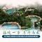 胜境一方、惠济汤泉,扬子晚报《美丽家乡游我来播》走进汤泉旅游度假区