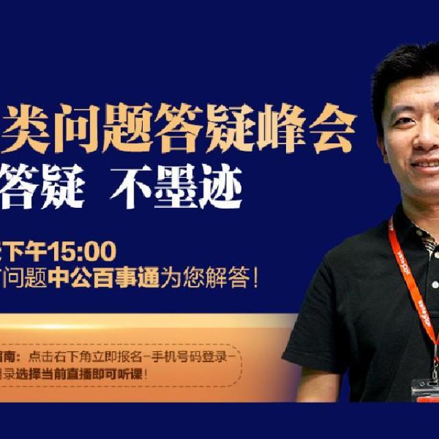 @广西中公教育 的一直播