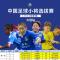#中国足球小将#选拔赛大连站
