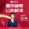 重庆市考公告解读#公告解读#