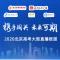 """2020北京战""""疫""""新高考大直播"""
