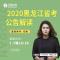 #导氮公考##黑龙江公务员公告解读#
