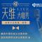 《天维大咖秀》,我们荣幸邀请到广州中黄国际教育集团总校长、总设计师 崔建社(Jason Tsui),一起聊聊怎样才算是兼具中国传统文化素养和国际视野的全球公民的教育。