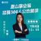 #公告解读#唐山事业编招聘304人公告解读