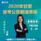 #公告解读#2020年甘肃省考公告解读