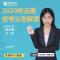 #公告解读#2020年云南省考公告解读