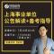 #公告解读#2020上海市事业单位公告解读