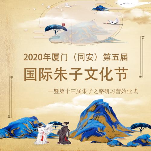 正直播:第五届朱子文化节