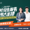 #2020高校招生服务光明大直播#华东师范大学