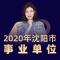 2020年沈阳市事业单位解读