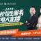 #2020高校招生服务光明大直播#大连东软信息学院