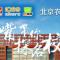 名嘴带你探名校——北京农学院