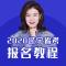 2020辽宁省考报名指导