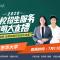 #2020高校招生服务光明大直播#——东华大学