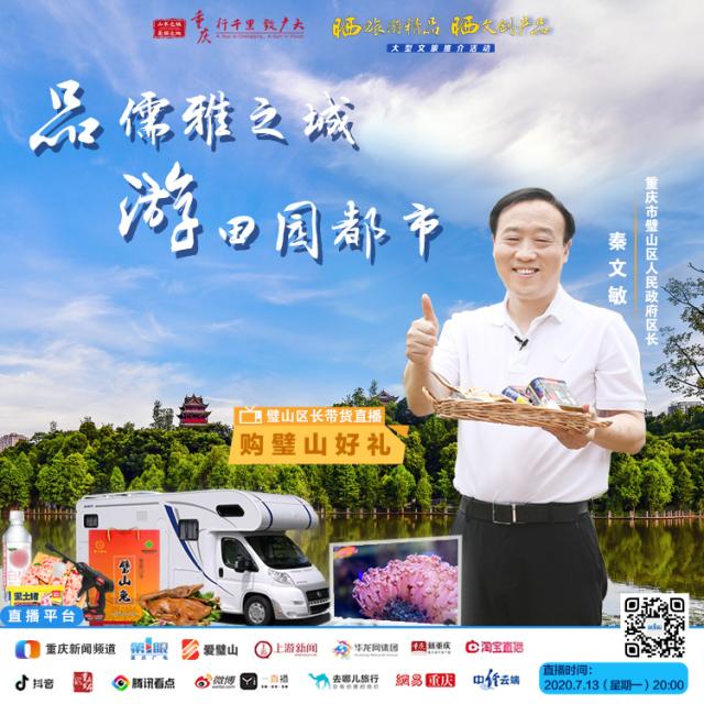 @重庆双晒第二季 的微博直播