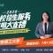 #2020高校招生服务光明大直播#——华东理工大学