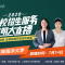 #2020高校招生服务光明大直播#——上海海洋大学