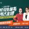 #2020高校招生服务光明大直播# ——沈阳城市学院