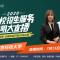 #2020高校招生服务光明大直播#——北京科技大学