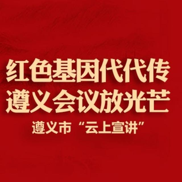 @遵义发布 的微博直播