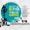 华商记者直播带岗走进中国空间技术研究院西安分院