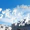 名嘴带你探名校——北京联合大学