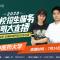 #2020高校招生服务光明大直播#——北京中医药大学