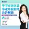 #2020省考##公告解读#毕节市事业单位招考解读