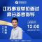 2020江苏事业单位面试高分备考