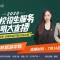 #2020高校招生服务光明大直播#桂林旅游学院