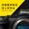 尼康相机新品线上发布会