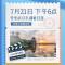 #带着微博去旅行#【正在直播:这个夏天 一起宅家云游武汉东湖】#爱上湖北的理由#