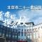 名嘴带你探名校——北京市二十一世纪国际学校