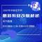 刘更新老师-2020中级经济师教材改版解析——工商管理