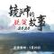 """镜头中的脱贫故事""""走进贵州黔东南正在直播"""