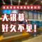 直击北京电影院复业首日丨大银幕,好久不见!
