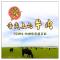 """北京""""尖""""货:舌尖上的牛肉"""