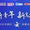 """""""新青年 新高招"""" 2020北京高招""""云""""直播咨询会"""