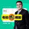 #决战省考# 725省考申论怎么考?考前重点串讲来啦!